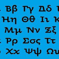 Τα 24 γράμματα του ελληνικού αλφαβήτου και ο συμβολισμούς τους στον επιστημονικό κόσμο