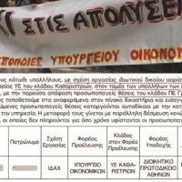 Δημόσιο: Από Καθαρίστρια ΥΕ μερικής απασχόλησης, Γραμματέας ΠΕ πλήρους απασχόλησης!!!