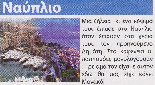 ΔΗΜΟΤΗΣ Ναύπλιο