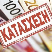 Κατάσχεση Λογαριασμού Τραπέζης της Δ.Ε.Υ.Α. Ερμιονίδας για χρέος!