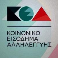 ΚΕΑ 2018: Πώς θα κάνετε τροποποιητική δήλωση στο keaprogram.gr (Οδηγίες)