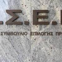 Η Έκθεση Επιθεώρησης του ΑΣΕΠ για τις προσλήψεις στο ΚΔΑΠ του Δήμου Ερμιονίδας